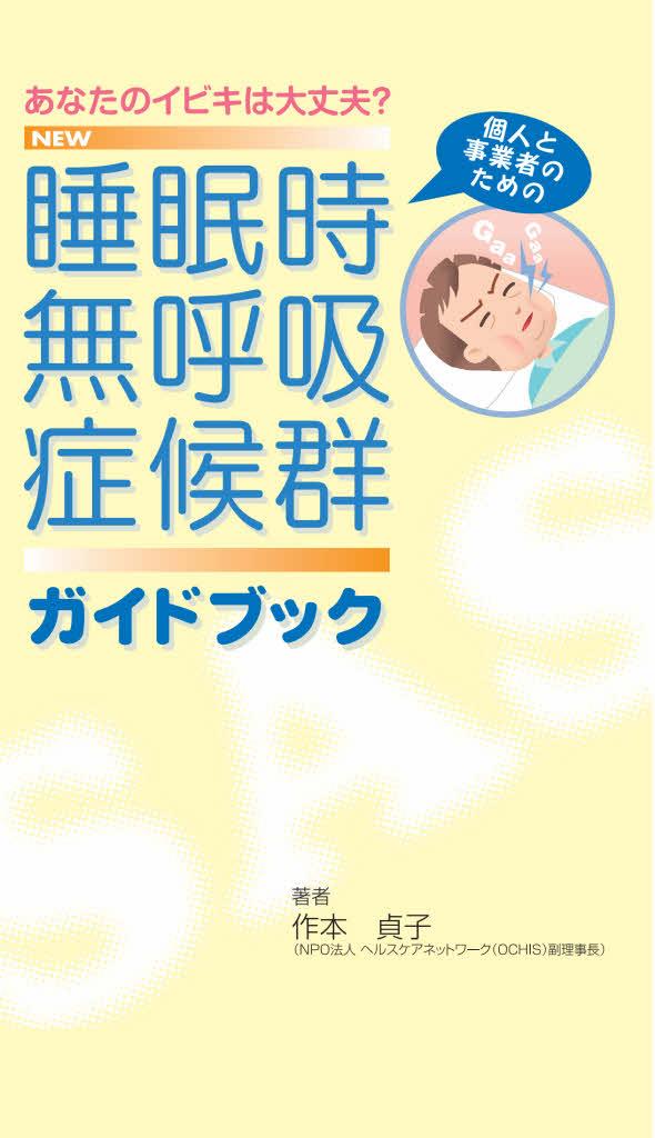 新 睡眠時無呼吸症候群(SAS)ガイドブック