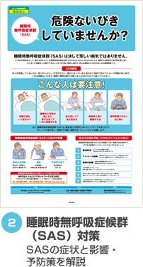 睡眠時無呼吸症候群(SAS)対策 SASの症状と影響・予防策を解説