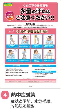 熱中症対策 症状と予防、水分補給、対処法を解説