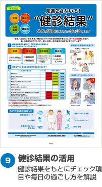 検診結果の活用 検診結果をもとにチェック項目や毎日の過ごし方を解説