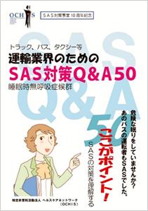 SAS対策Q&A50
