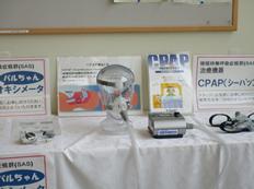 セミナー会場ロビーではSAS検査機器の展示を実施
