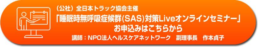 (公社)全日本トラック協会主催  「睡眠時無呼吸症候群(SAS)対策Liveオンラインセミナー」 お申込みはこちらから    講師:NPO法人ヘルスケアネットワーク 副理事長 作本貞子